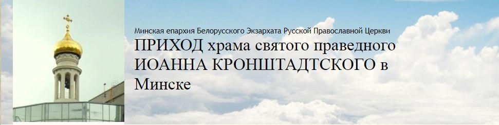 ПРИХОД храма святого праведного ИОАННА КРОНШТАДТСКОГО в Минске